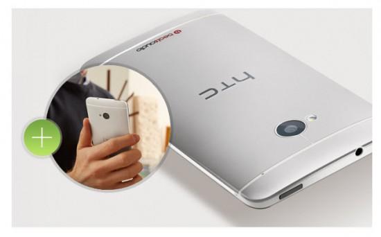 HTC One, estructura metalizada