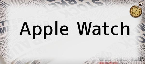 <i>Apple Watch</i>