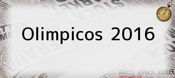 Olimpicos 2016