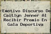 Emotivo Discurso De <b>Caitlyn Jenner</b> Al Recibir Premio En Gala Deportiva