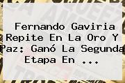 Fernando Gaviria Repite En La <b>Oro Y Paz</b>: Ganó La Segunda Etapa En ...