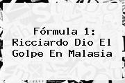 <b>Fórmula 1</b>: Ricciardo Dio El Golpe En Malasia
