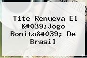 Tite Renueva El &#039;Jogo Bonito&#039; De <b>Brasil</b>