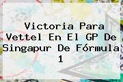 Victoria Para Vettel En El GP De Singapur De <b>Fórmula 1</b>